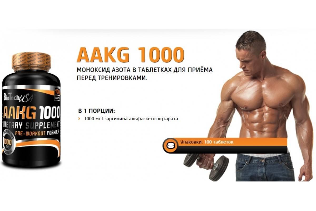 Aakg 2:1 powder (arginine akg) 200 гр (be first)