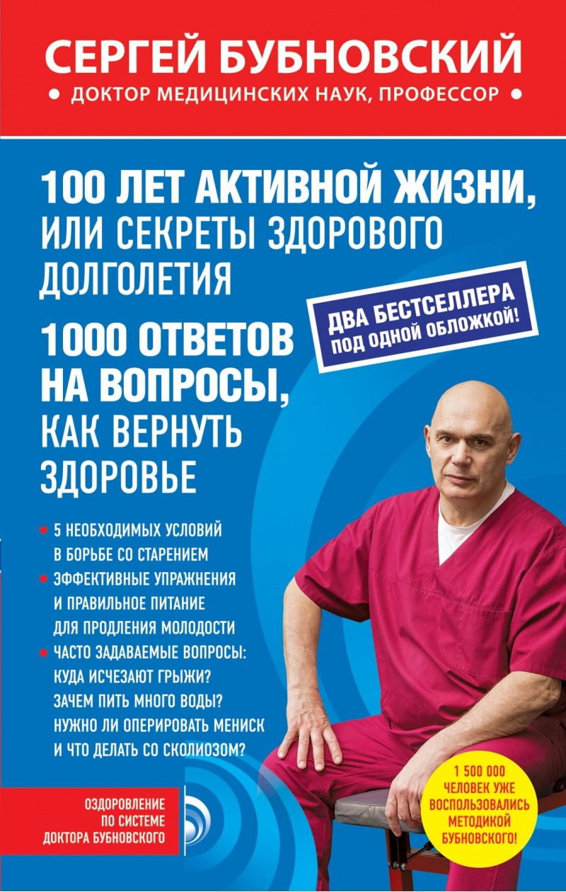 Упражнения доктора бубновского: показания и противопоказания к выполнению комплекса