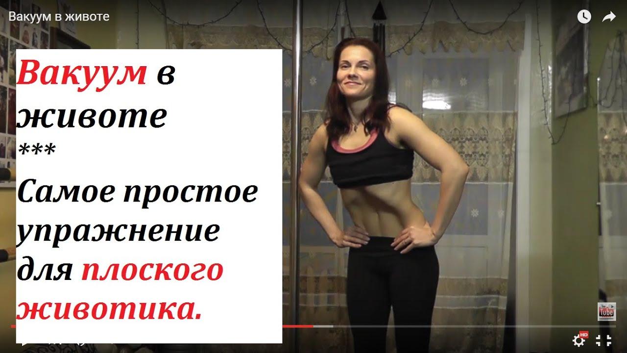 Упражнение «вакуум» для живота: техника самосовершенствования