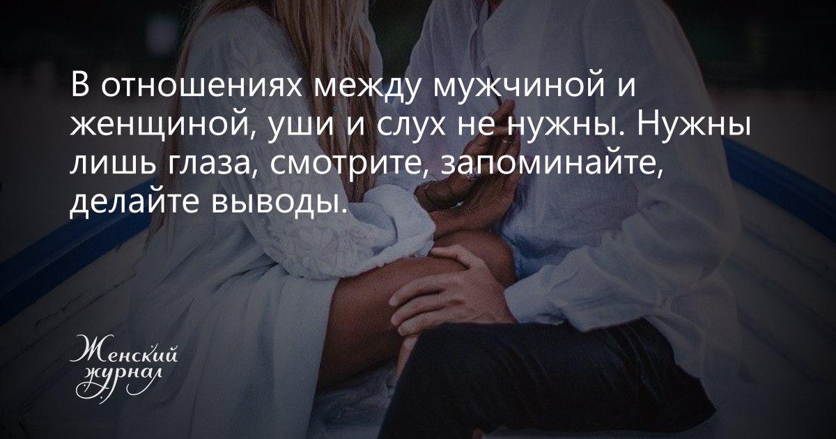 Статусы и цитаты со смыслом про отношения