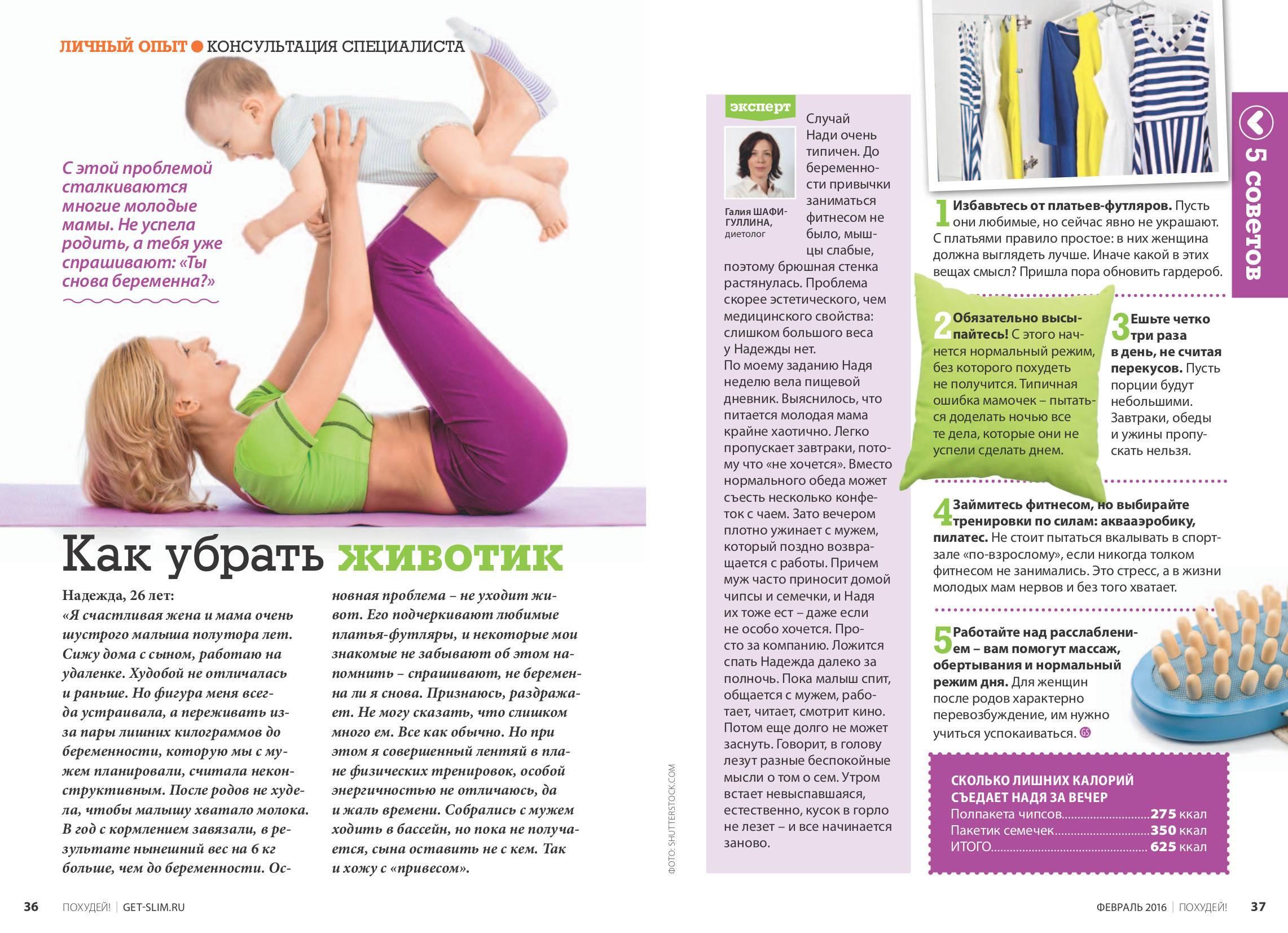 Диета для похудения для кормящих мам при лактации при гв: меню по дням на неделю, сколько нужно калорий