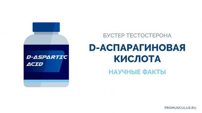 Аспарагиновая кислота: формула, свойства, применение, побочные эффекты | образ жизни для хорошего здоровья