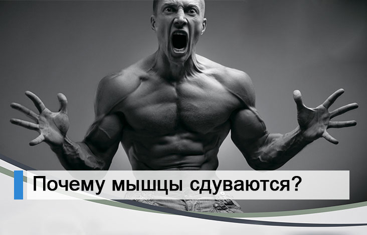 Почему сдуваются мышцы?