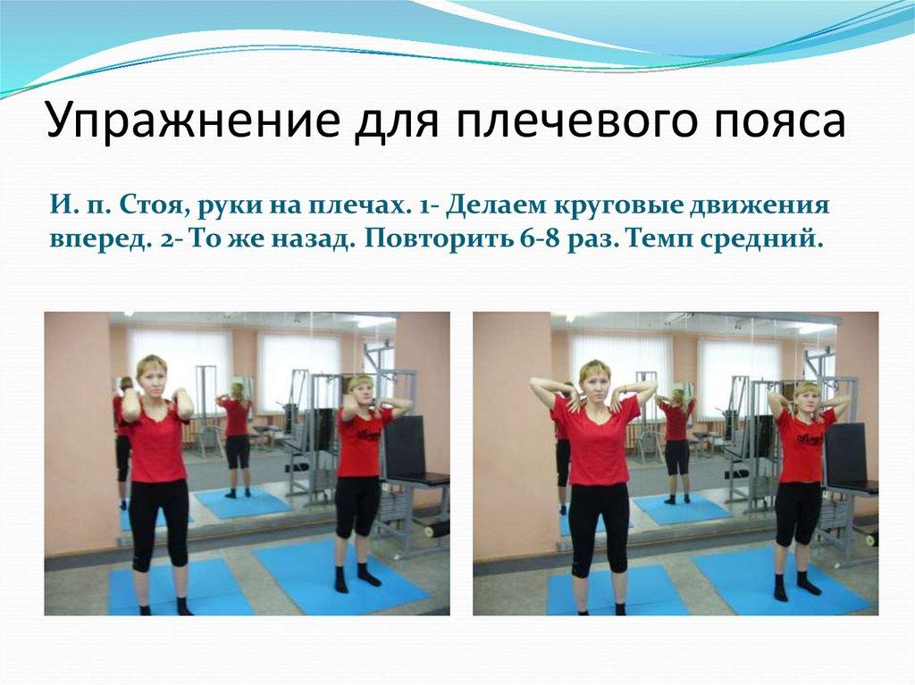 Полный релакс: 5 растягивающих упражнений для снятия боли в плечах