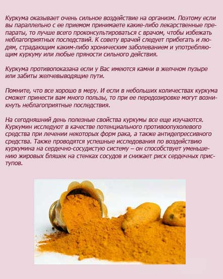 Куркума для похудения: рецепт, самый действующий способ, как и сколько принимать, отзывы и результаты