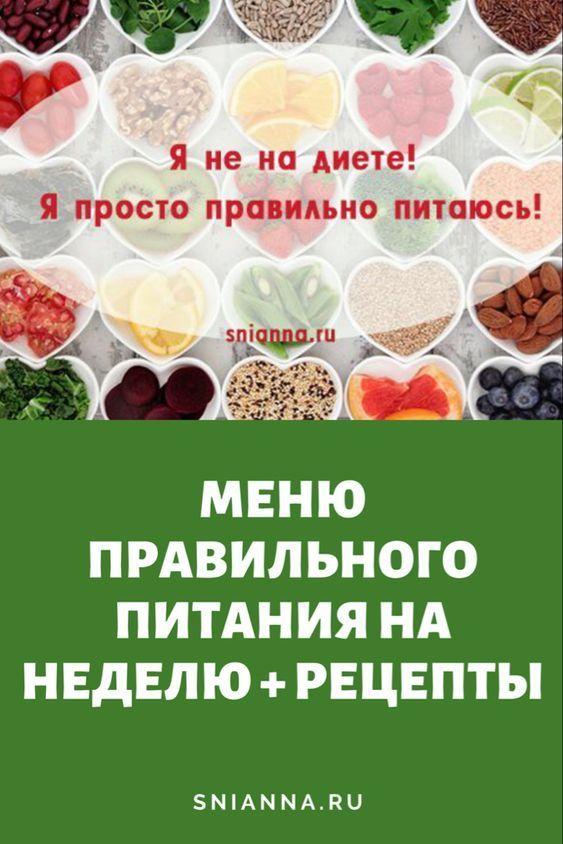 Варианты диетических перекусов направильном питании