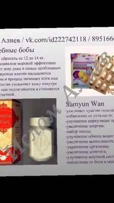 Samyun wan - как правильно принимать препарат для похудения?