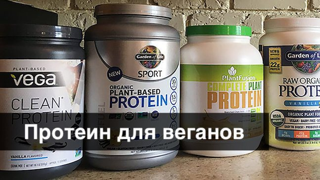 Самый лучший натуральный протеин с научной точки зрения или методы измерения качества протеинов