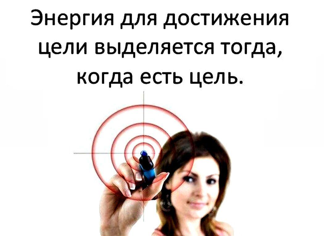 Для чего нужна цель в жизни человеку? зачем нужны цели?