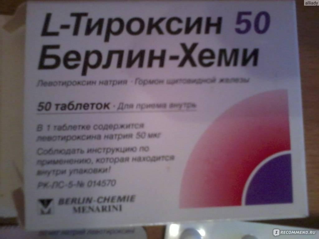 L-тироксин для похудения - инструкция по применению,цена,отзывы
