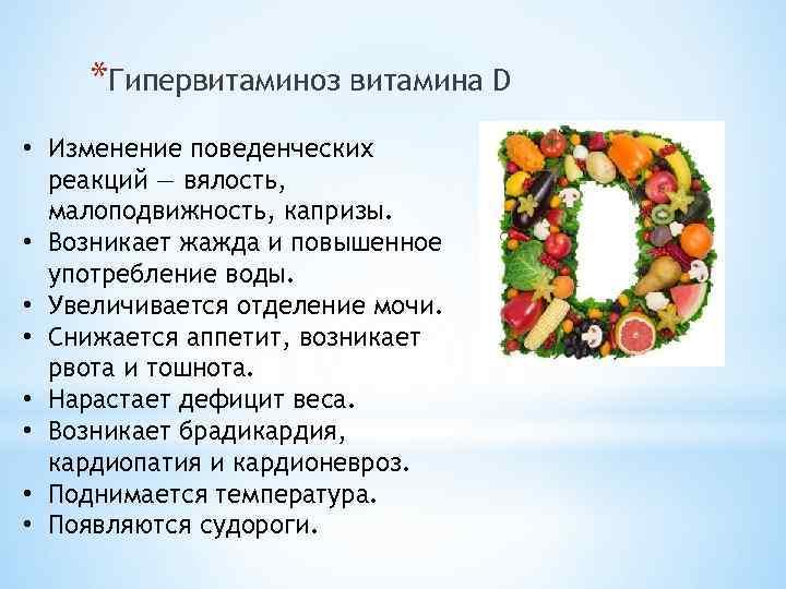 Дефицит витамина д3 – кому грозит, чем опасен и как устранить