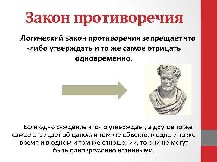 2. отношения между понятиями по их объему