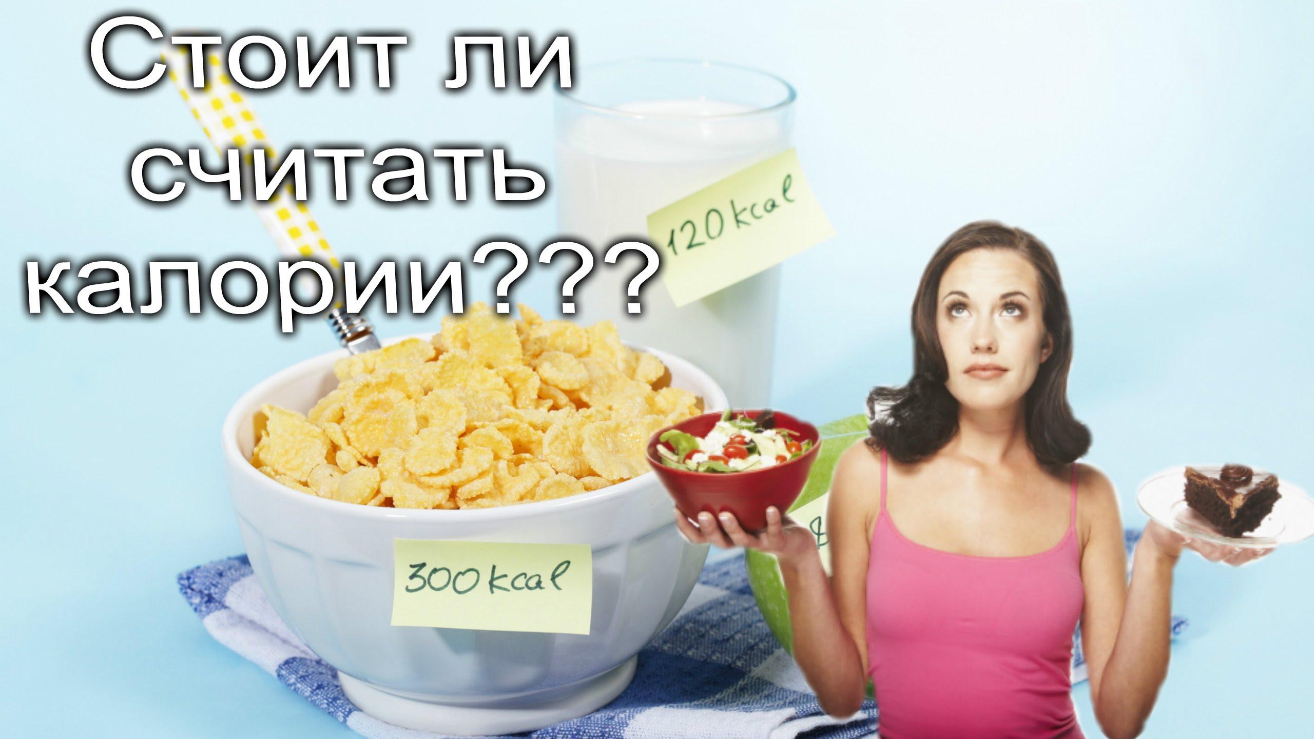 Вызывает ли подсчет калорий расстройства пищевого поведения? | трансформация тела