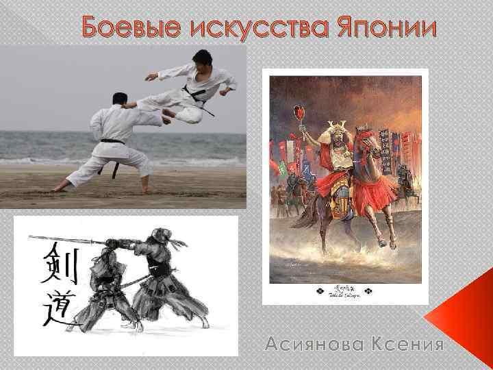 Боевые искусства   энциклопедия кругосвет