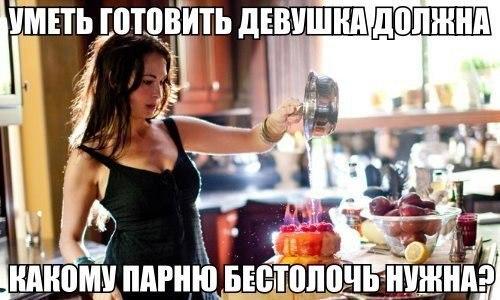 «мужчину это может отпугнуть». одевушках, которые неумеют готовить
