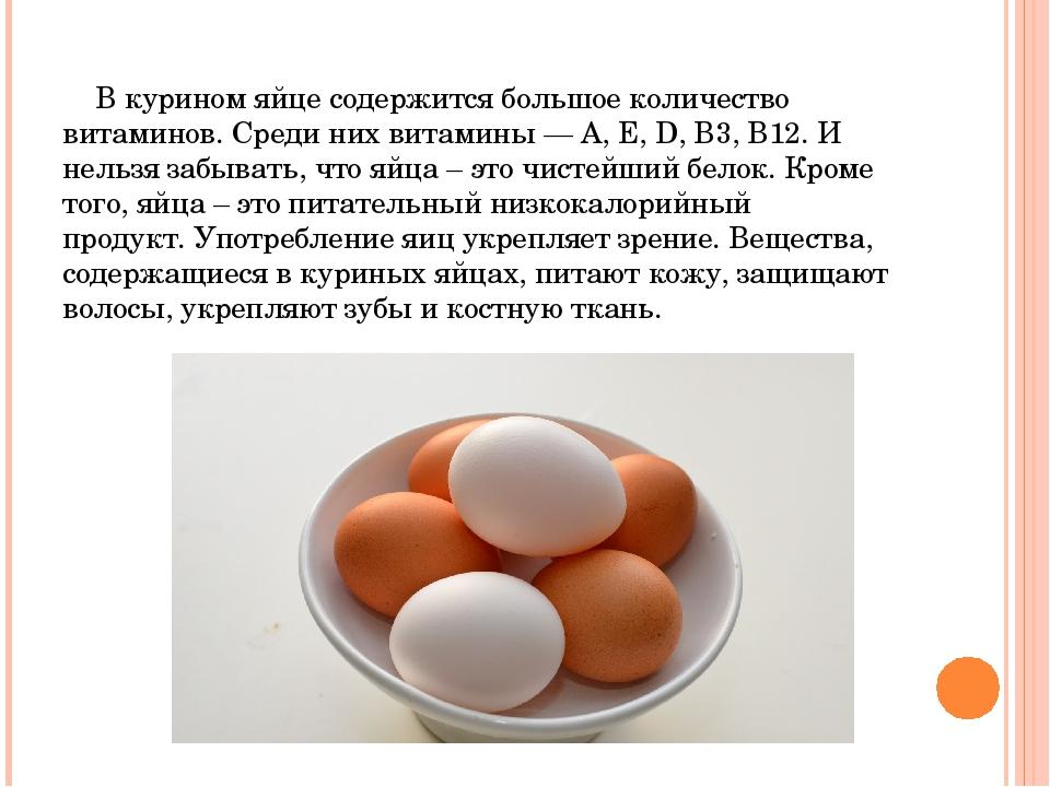 Чем полезны куриные яйца - польза для организма человека, свойства