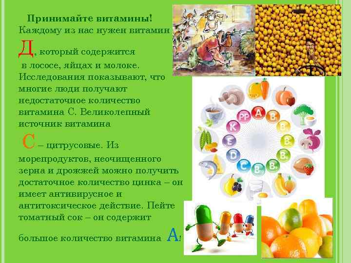 Правила приема витаминов: когда они нужны, как и насколько часто пить?