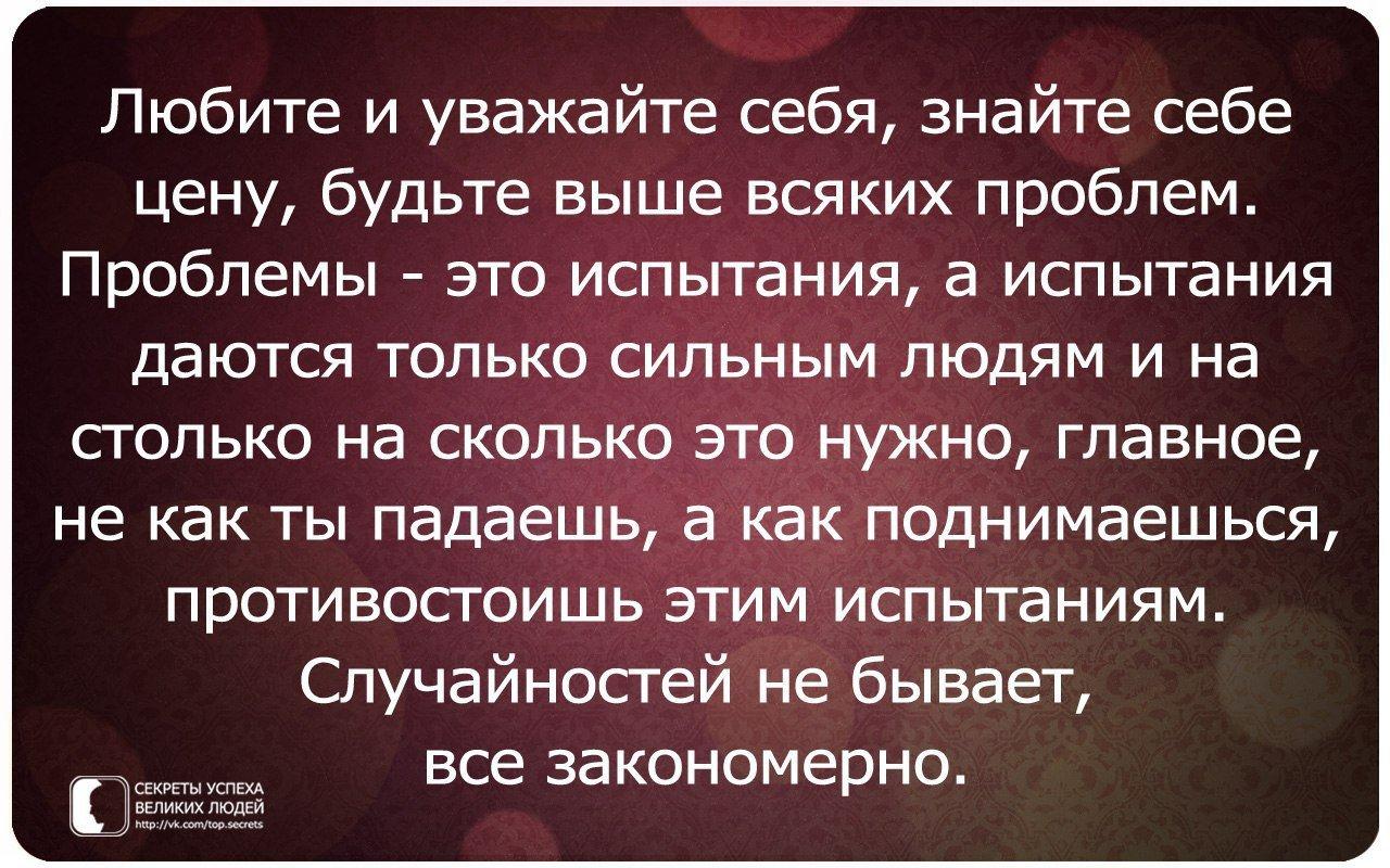 Как уважать и полюбить себя: советы психологов - psychbook.ru