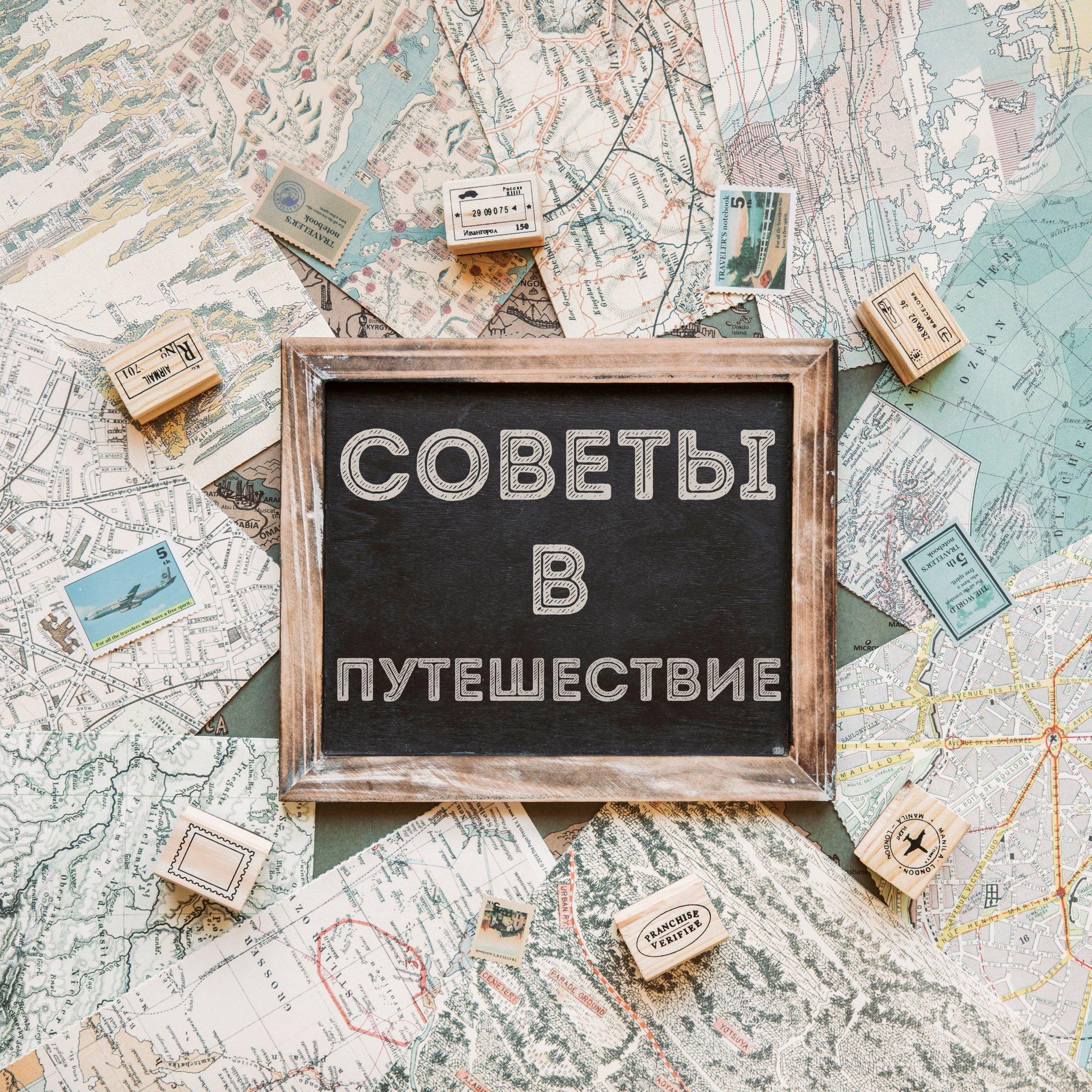 Советы туристам – 3 полезных рекомендации путешественникам