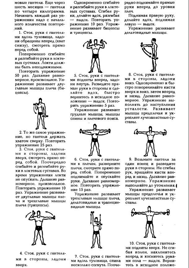Секрет силы евгения сандова
