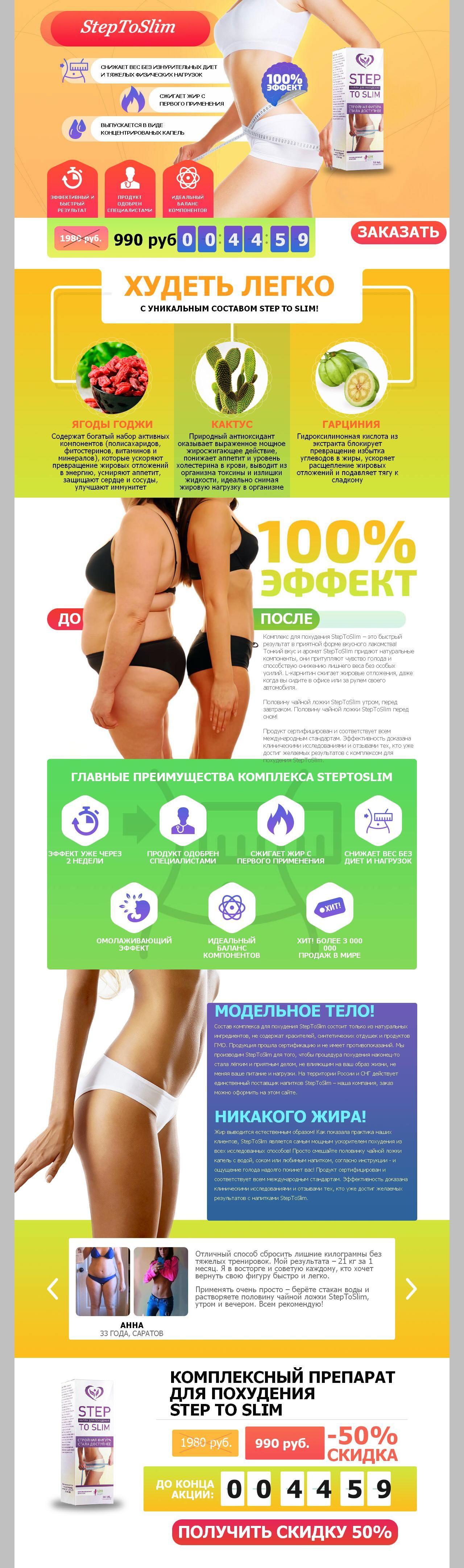 Народные средства для похудения, какие народные рецепты для похудения эффективны?