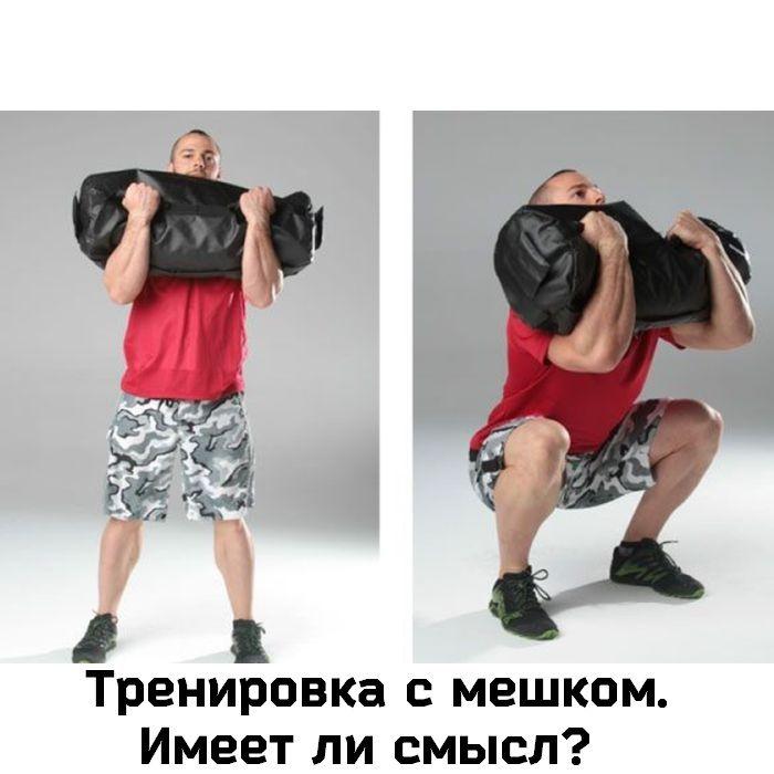Мешок с песком для тренировок:как сделать своими руками