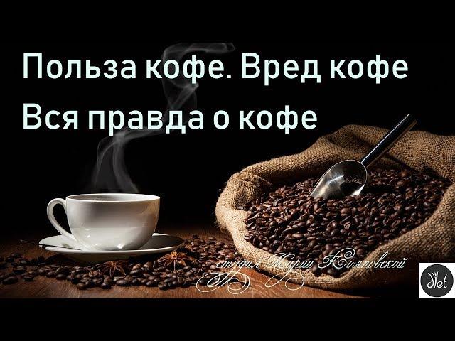 Вредно ли пить кофе, сколько можно выпить в день