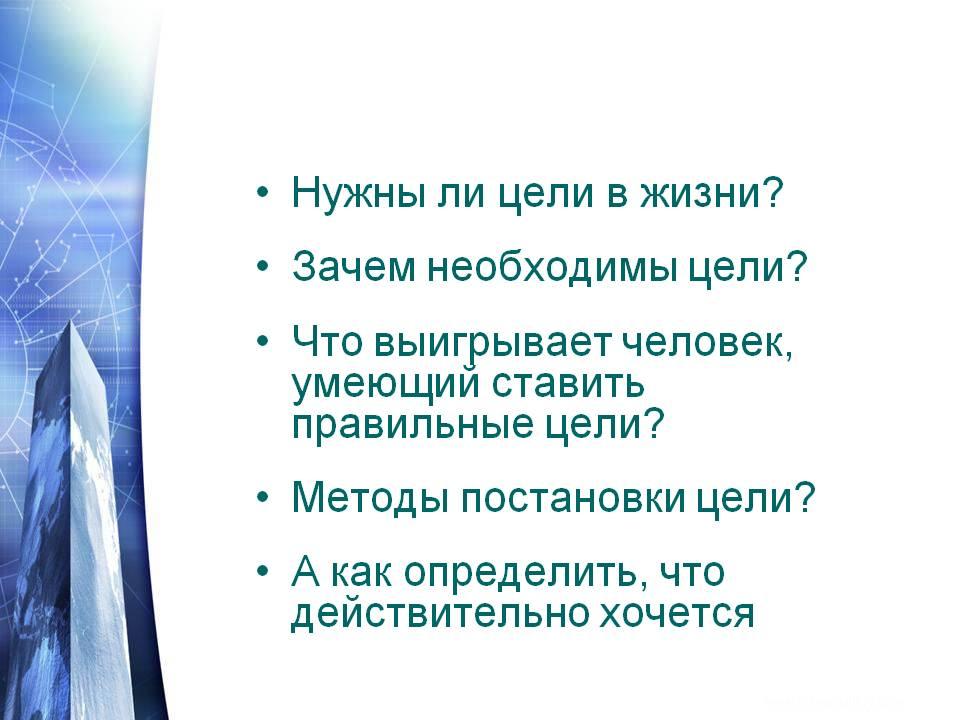 Как правильно ставить цели и достигать их - пошаговая методика   biznessystem.ru