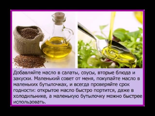 Льняное масло для похудения: как принимать внутрь и наружно, мнение врачей и диетологов + отзывы похудевших об эффекте medistok.ru - жизнь без болезней и лекарств