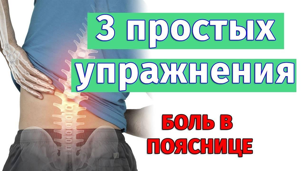 Народные средства для лечения болей в спине | wmj.ru