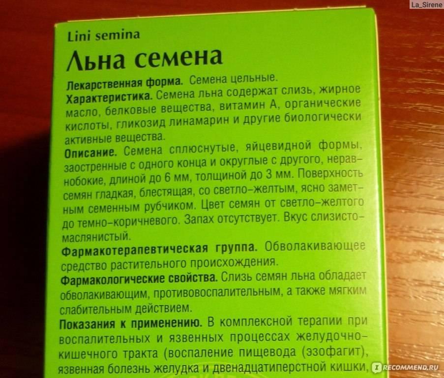 Противопоказания льняного семени | волшебная eда.ру