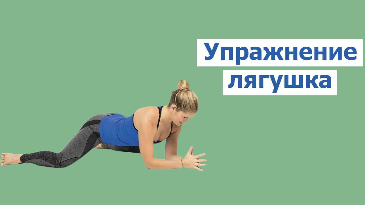 Упражнение лягушка для растяжки ног в домашних условиях быстро