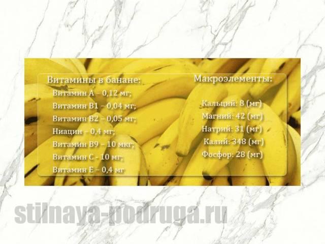 Бананы. польза и вред. калорийность банана. чем полезны бананы?