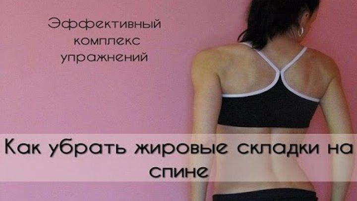 Как убрать жировые складки на спине