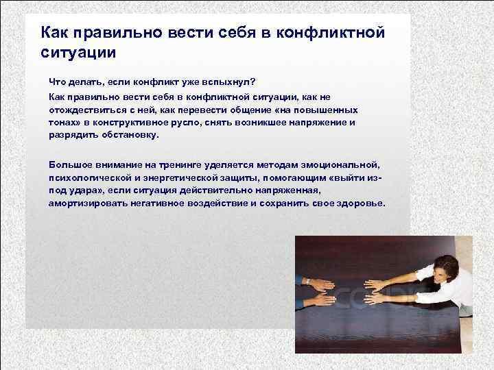Как вести себя в конфликтных ситуациях: советы психолога :: syl.ru