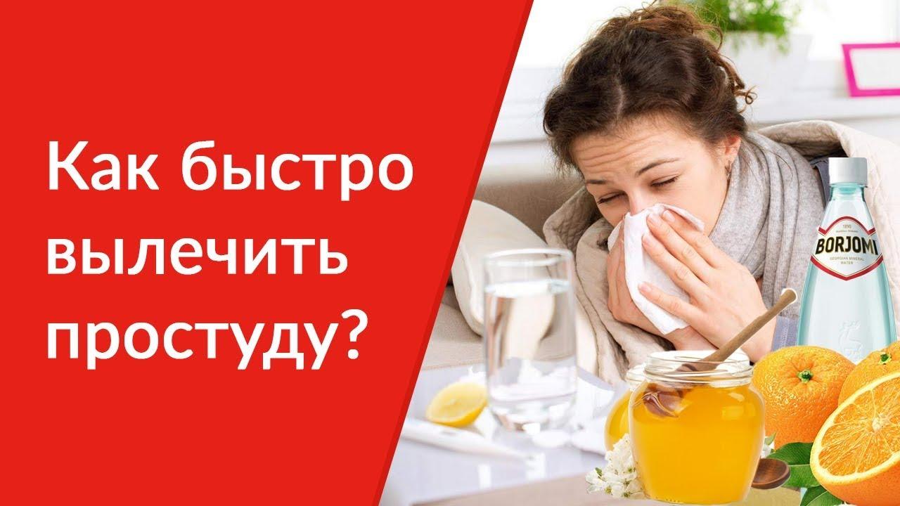 Как быстро вылечить простуду, проверенные способы.