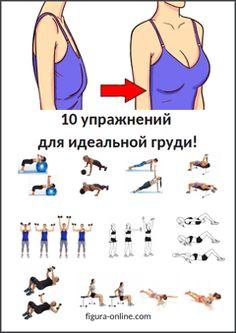 Как убрать молочные железы у мужчин упражнения
