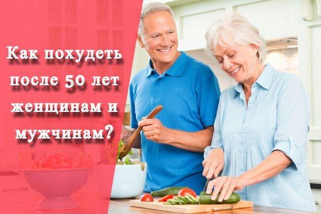 Как женщине сбросить вес после 50 лет при климаксе