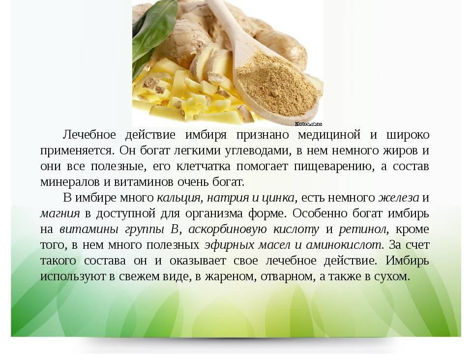 Имбирь: полезные свойства и противопоказания, как употреблять, рецепты, отзывы