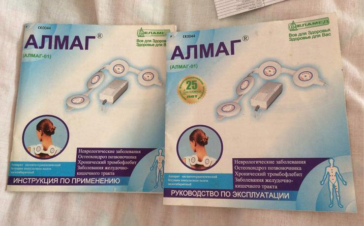Алмаг 01 как пользоваться видео - наш имунитет
