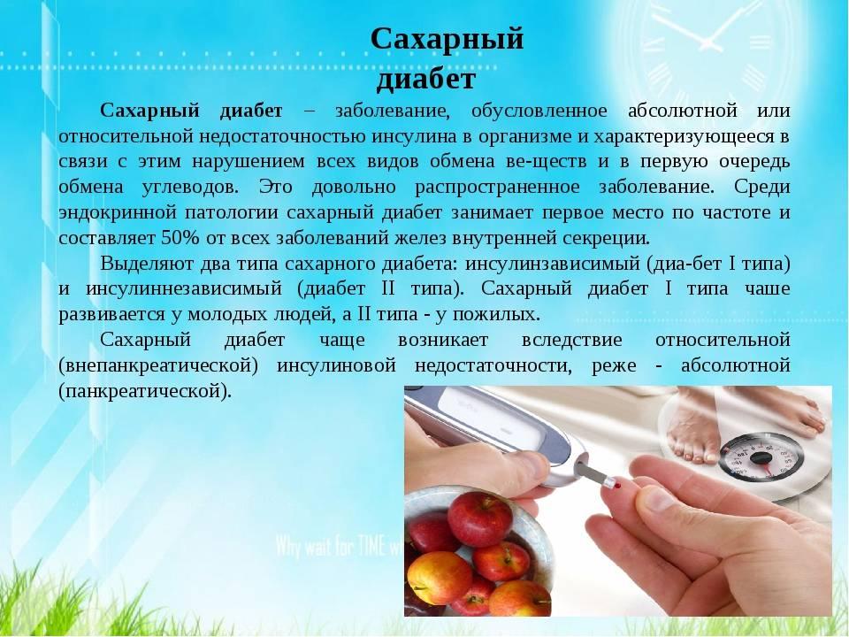 Профилактика сахарного диабета (первичная и вторичная), памятка по превентивным мерам