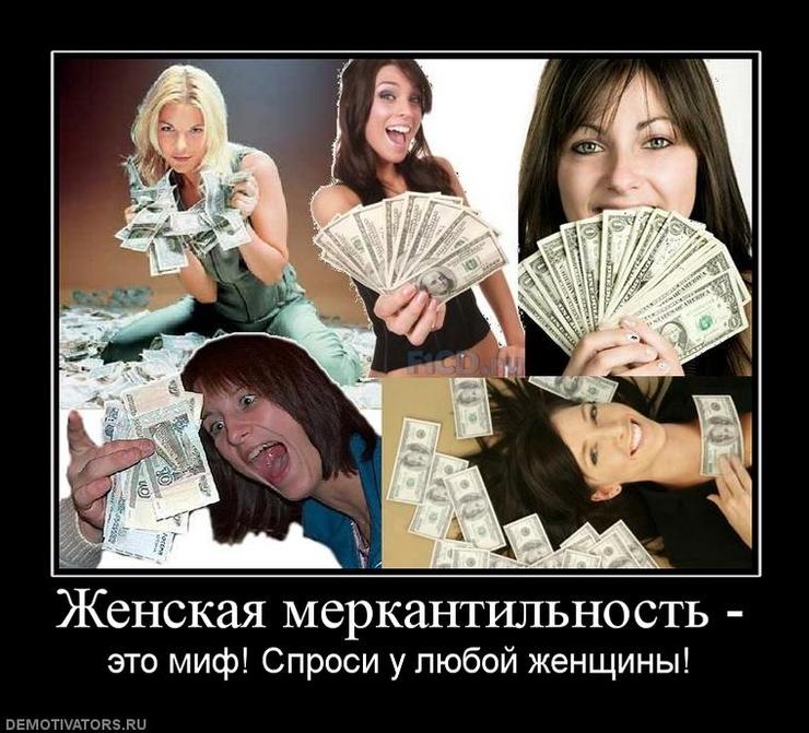 И тут флирт резко угасает. 5 коварных хитростей меркантильных женщин