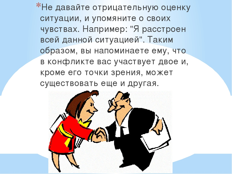 Правила поведения в конфликтной ситуации (15 фото): как правильно разговаривать с начальником, памятка об общении в условиях конфликта