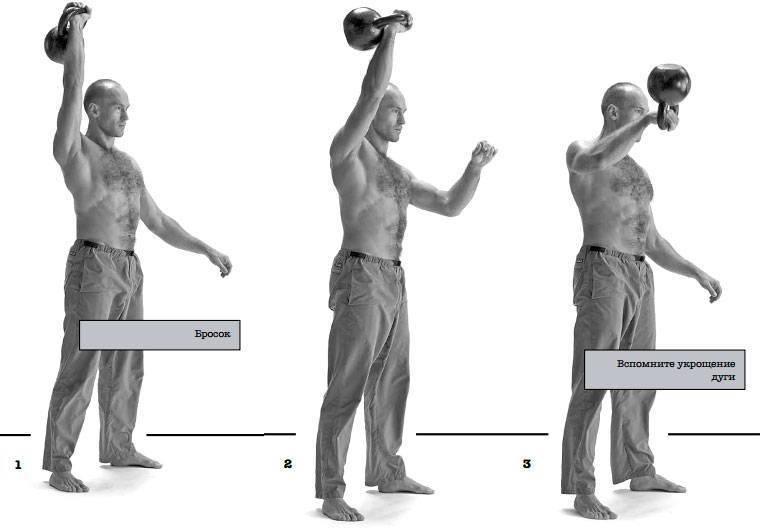 Упражнение с гирей - рывок |