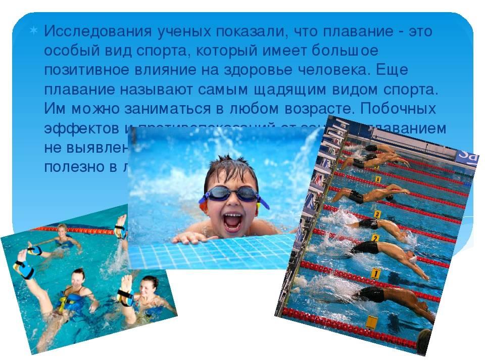 Какую пользу приносит плавание для здоровья. полезные свойства плавания для каждого человека