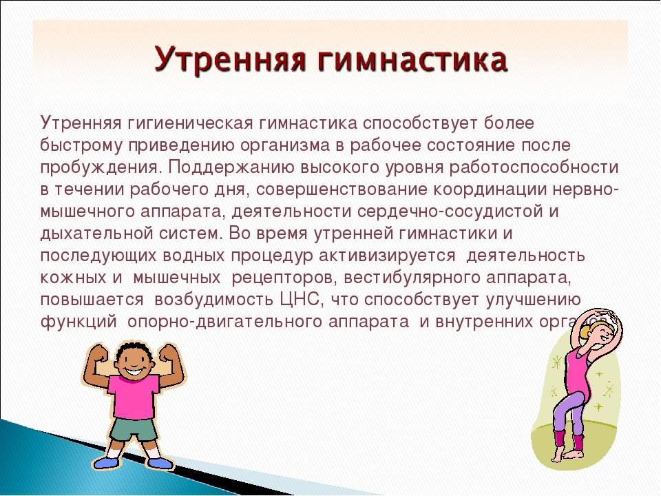 Утренняя зарядка - комплекс упражнений для детей и взрослых