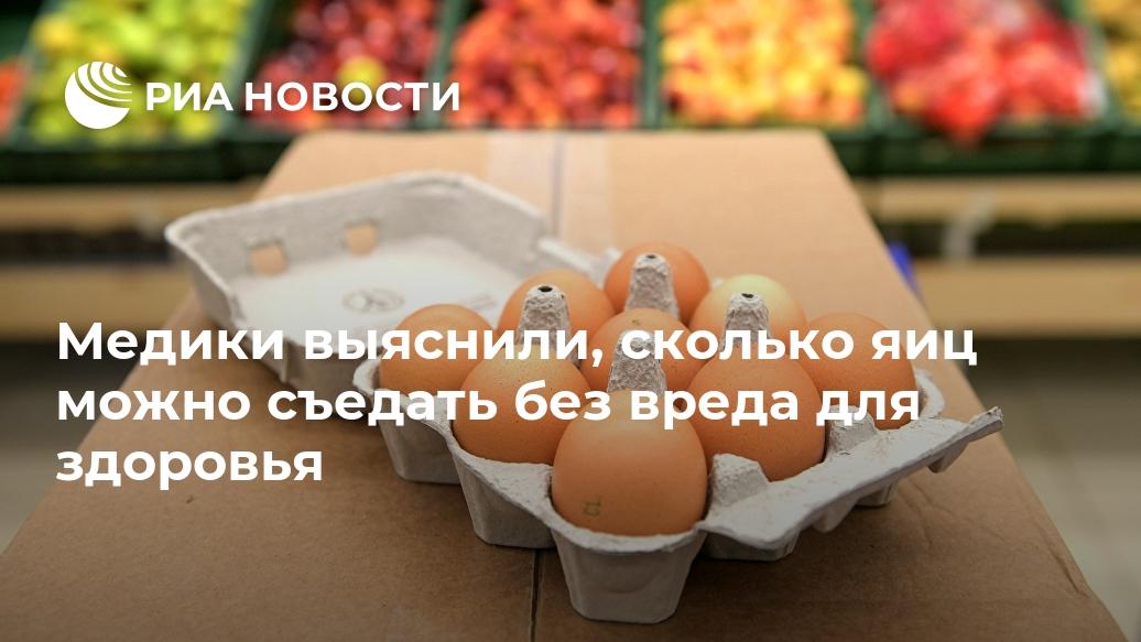 Сколько яиц можно есть в день, в неделю, можно ли каждый день и что будет, если есть яйца каждый день