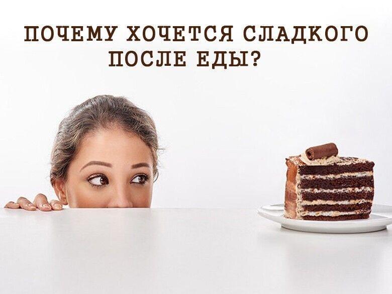 После обеда хочется сладкого. почему хочется сладкого после еды? хром в продуктах питания - новая медицина