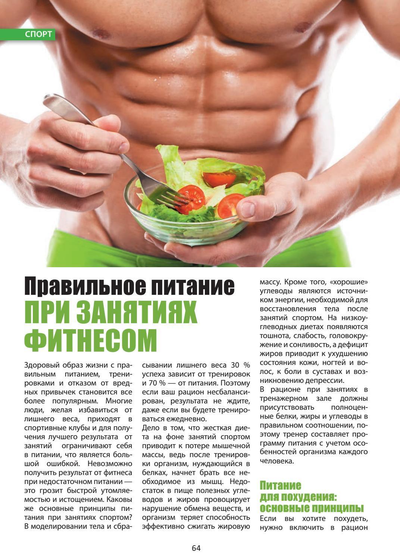 Правильное питание при тренировках  — меню, рацион и спортпит