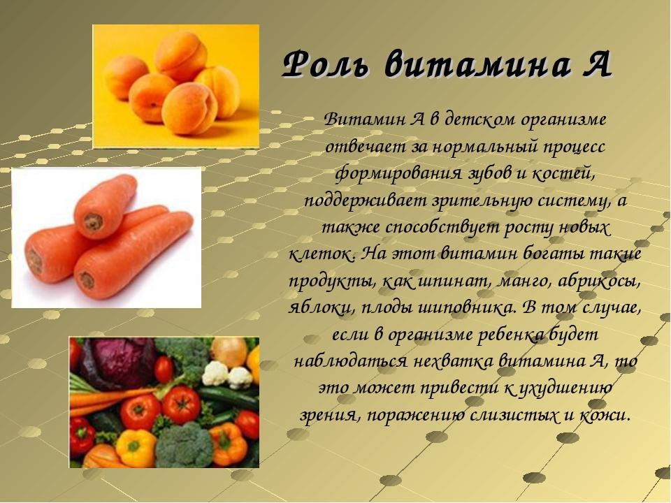 Витамин a, b, c: описание и влияние на организм